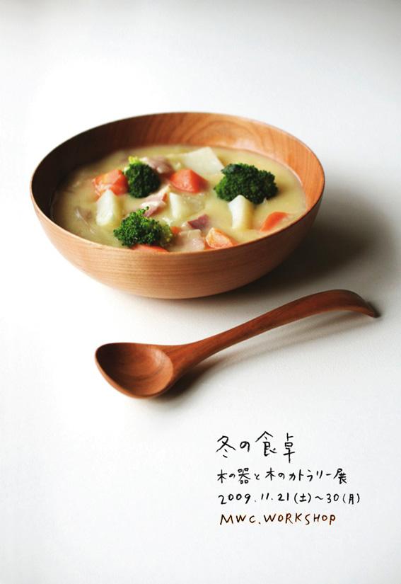 fuyunosyokutaku